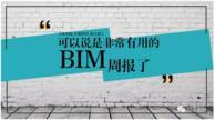 BIM大赛奖等技术成果可作为评报职称新业绩,三四线BIM应用逐渐深入
