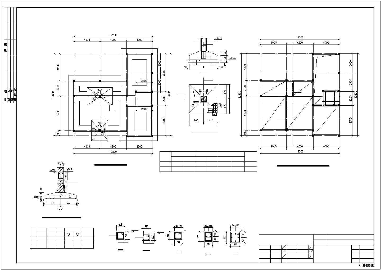 [施工图]某砌体别墅结构设计图图片3