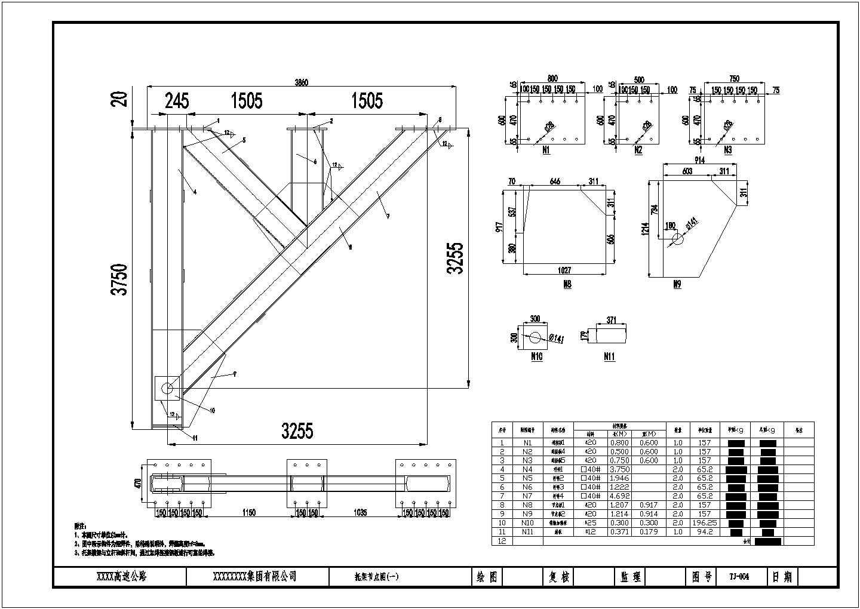 连续刚构桥0#1#块三角托架设计图图片3