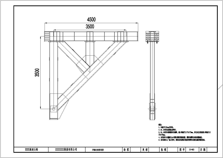 连续刚构桥0#1#块三角托架设计图图片2