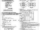 某抗震二级框架结构设计总说明(中英文对照)图片1