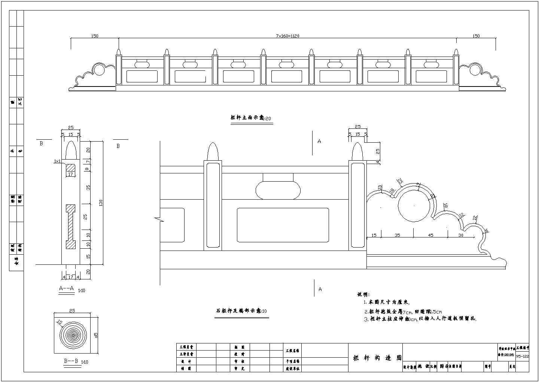 桥梁青石板材雕花石栏杆设计图(10套)图片1