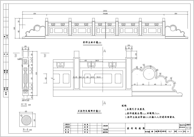 桥梁青石板材雕花石栏杆设计图(10套)图片2