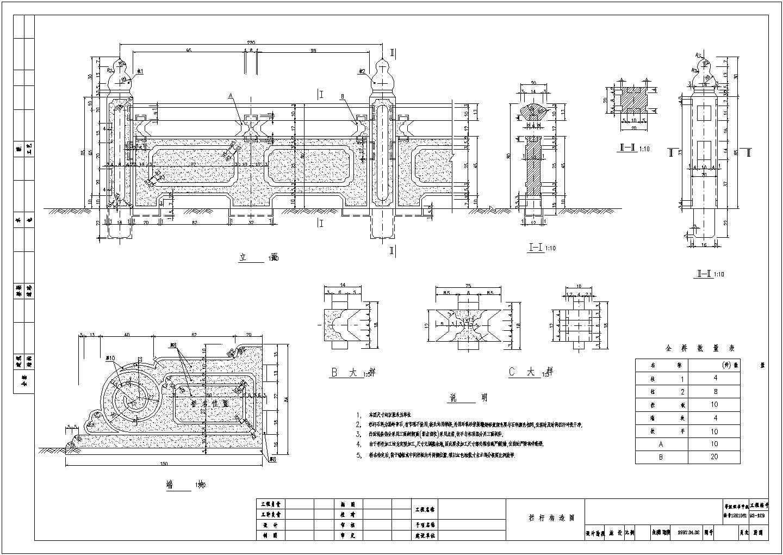 桥梁青石板材雕花石栏杆设计图(10套)图片3