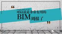 """首条""""全寿命周期运营管理""""试点项目正式通车运营,中国地产企业引入BIM+VR技术"""