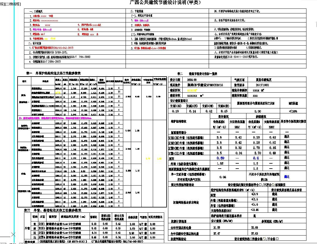 广西公共建筑节能设计说明(甲类)图片1
