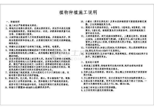 点击查看[江苏]某世纪城售楼处园林景观施工图第1张大图