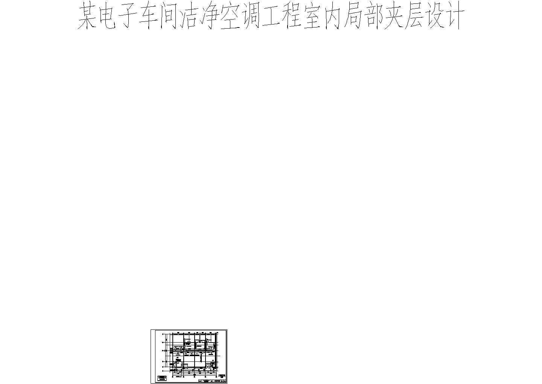 某研究所洁净空调系统改造图(共7张图)图片1