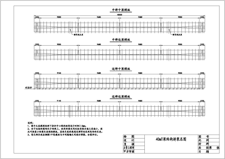 [湖北]40mT梁结构拼装施工图(全套)图片1