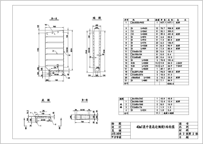 [湖北]40mT梁结构拼装施工图(全套)图片2