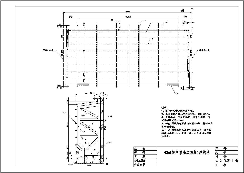 [湖北]40mT梁结构拼装施工图(全套)图片3