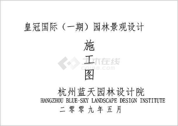 点击查看杭州某小区园林全套施工图第1张大图