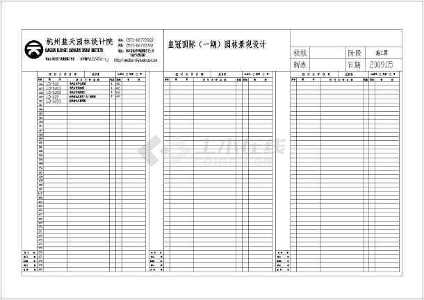 点击查看杭州某小区园林全套施工图第2张大图