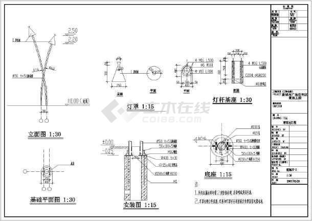 南京高档小区园林施工图全套-图二
