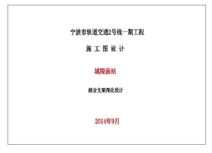 [浙江]地铁车站综合管线综合支架平面布置图及安装图图片1