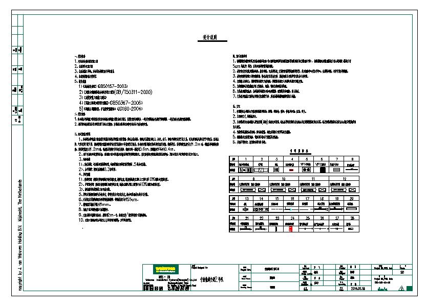 [浙江]地铁车站综合管线综合支架平面布置图及安装图图片2