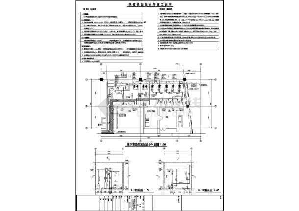 换热站施工cad图(工艺流程图)-图一