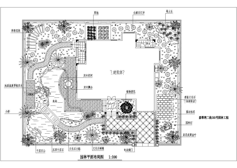 碧翠湾二街193号别墅园林景观施工图图片2