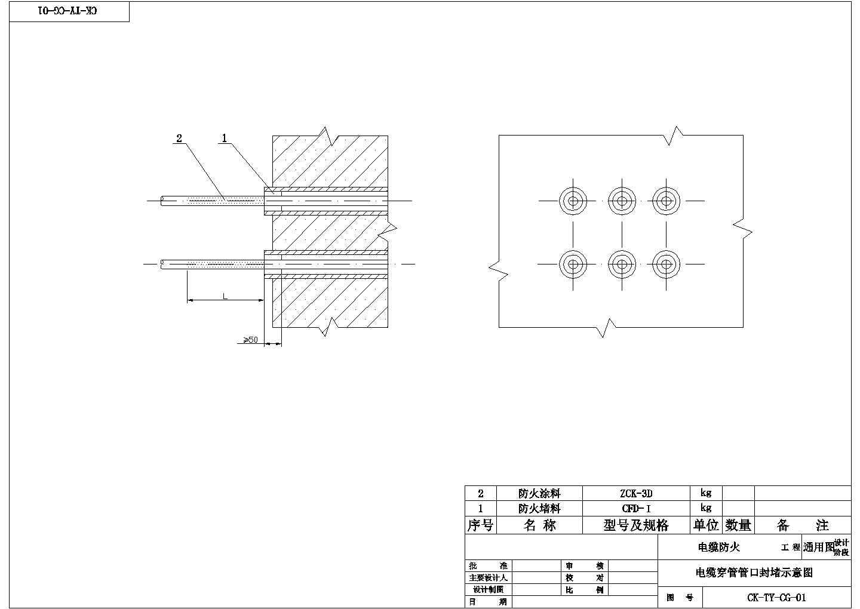电缆防火封堵节点CAD图图片1