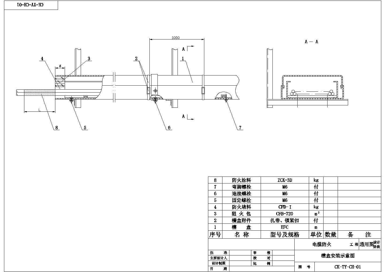 电缆防火封堵节点CAD图图片2
