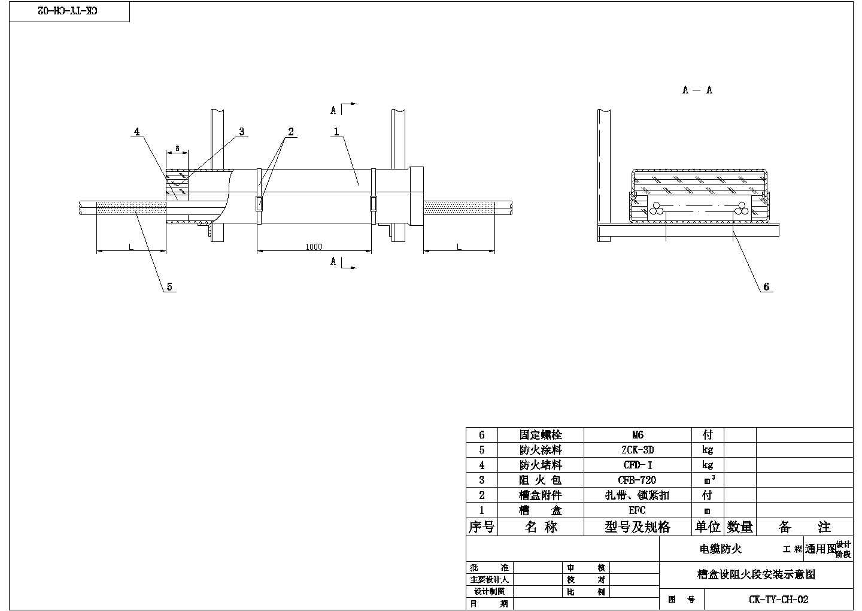 电缆防火封堵节点CAD图图片3