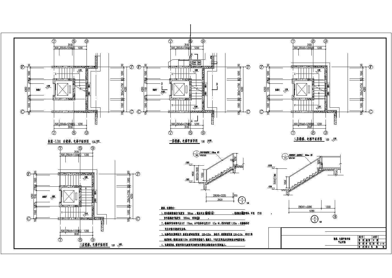 某项目施工 独栋南入户别墅建筑施工图图片1