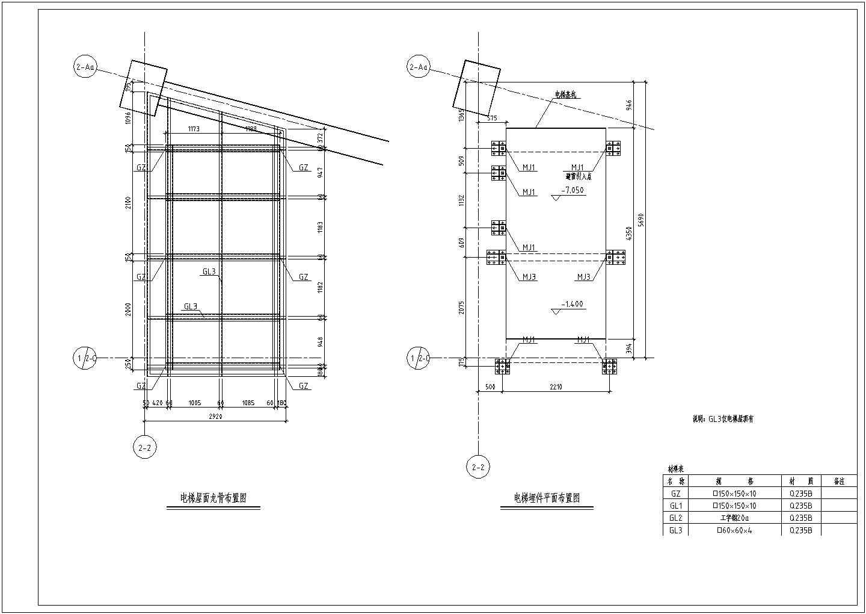 上海某观光电梯施工图(含钢结构设计说明)图片3