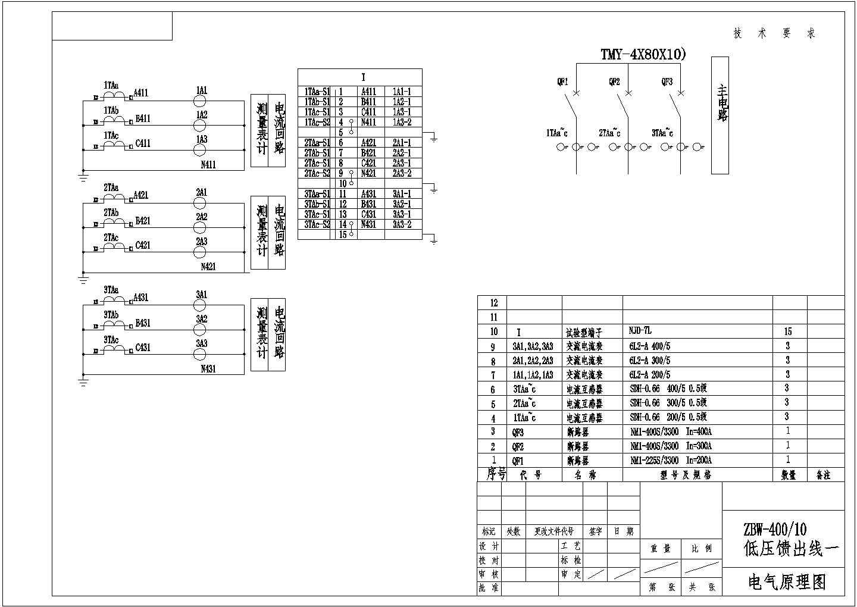 箱式变电站低压配电原理图图片2