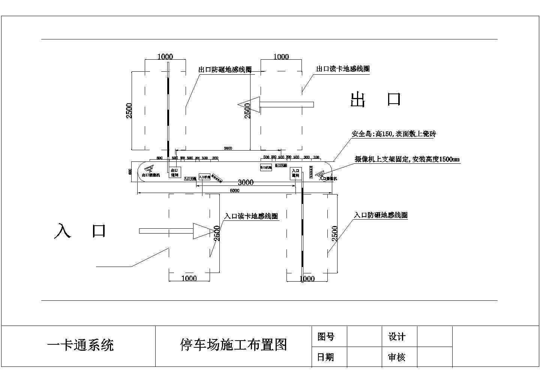 停车场一卡通系统电气施工图图片1