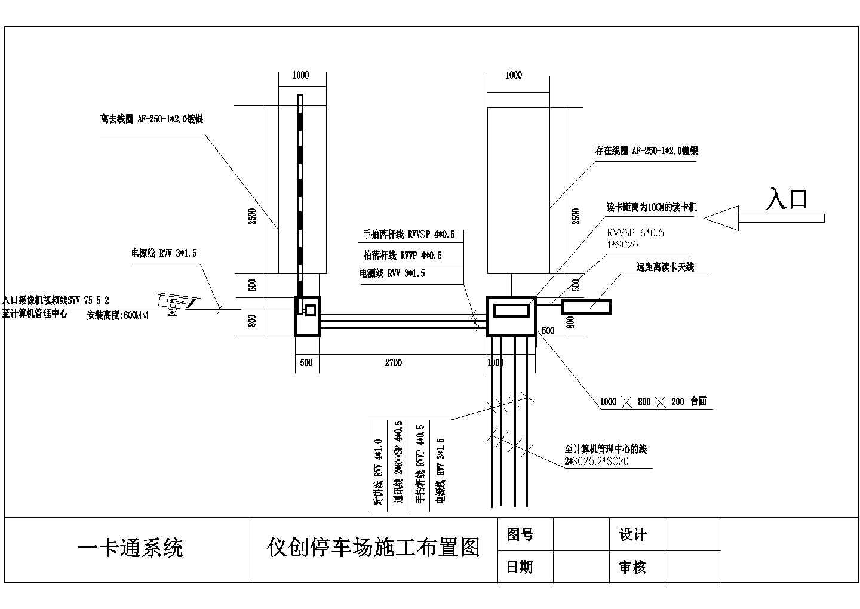 停车场一卡通系统电气施工图图片2