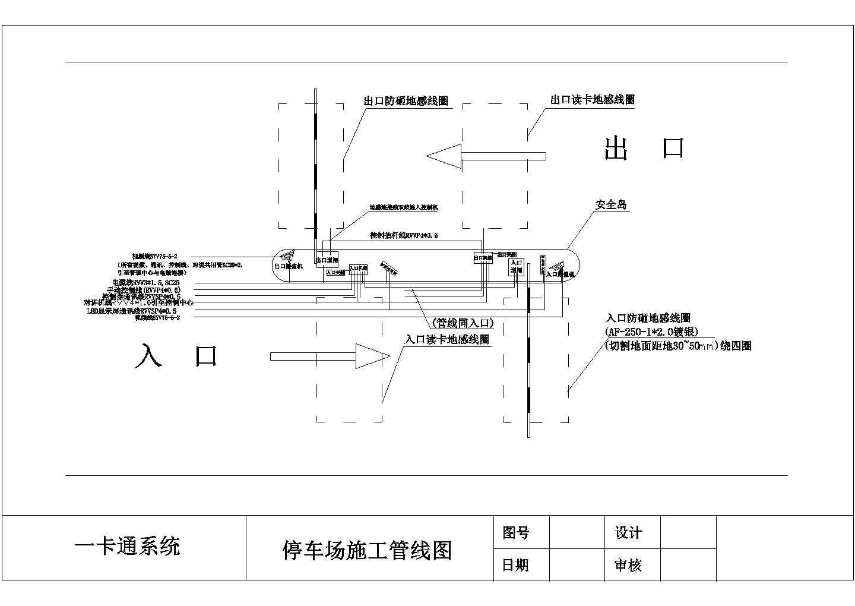 停车场一卡通系统电气施工图图片3