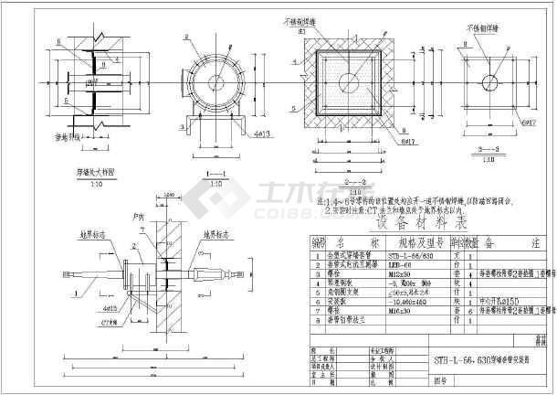 点击查看变电站电气设备一次安装图(共38张图纸)第2张大图