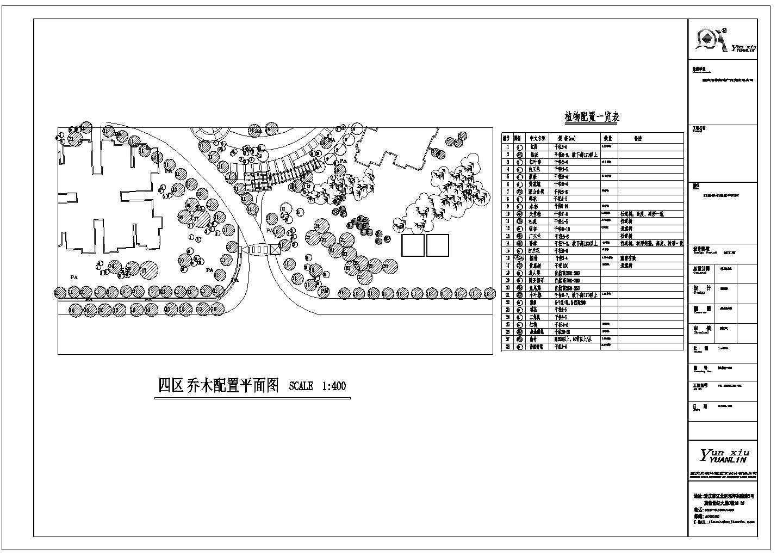 重庆高档小区园林景观工程施工图图片1
