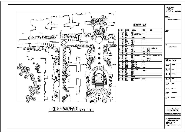 重庆高档小区园林景观工程施工图图片2