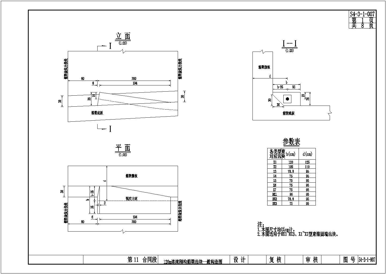 120m连续刚构箱梁梁体设计图126张CAD图片1