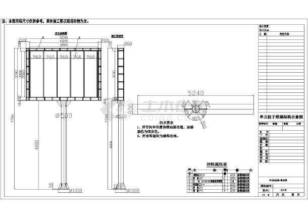 点击查看室外P10全彩LED显示屏钢结构施工图(长4.8米宽3.36米)第1张大图