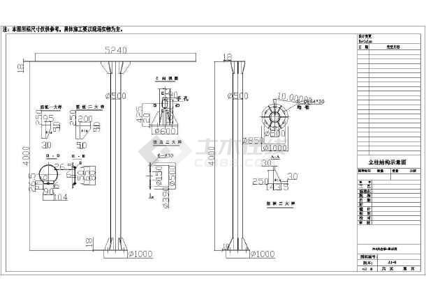 点击查看室外P10全彩LED显示屏钢结构施工图(长4.8米宽3.36米)第2张大图