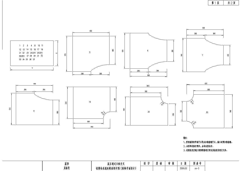 收费站水泥砼路面设计cad图图片2