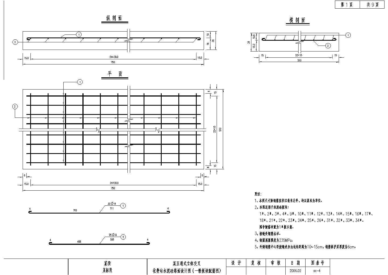 收费站水泥砼路面设计cad图图片3