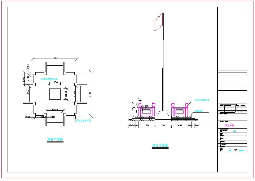 升旗台园林景观施工图(共4张图纸)图片1