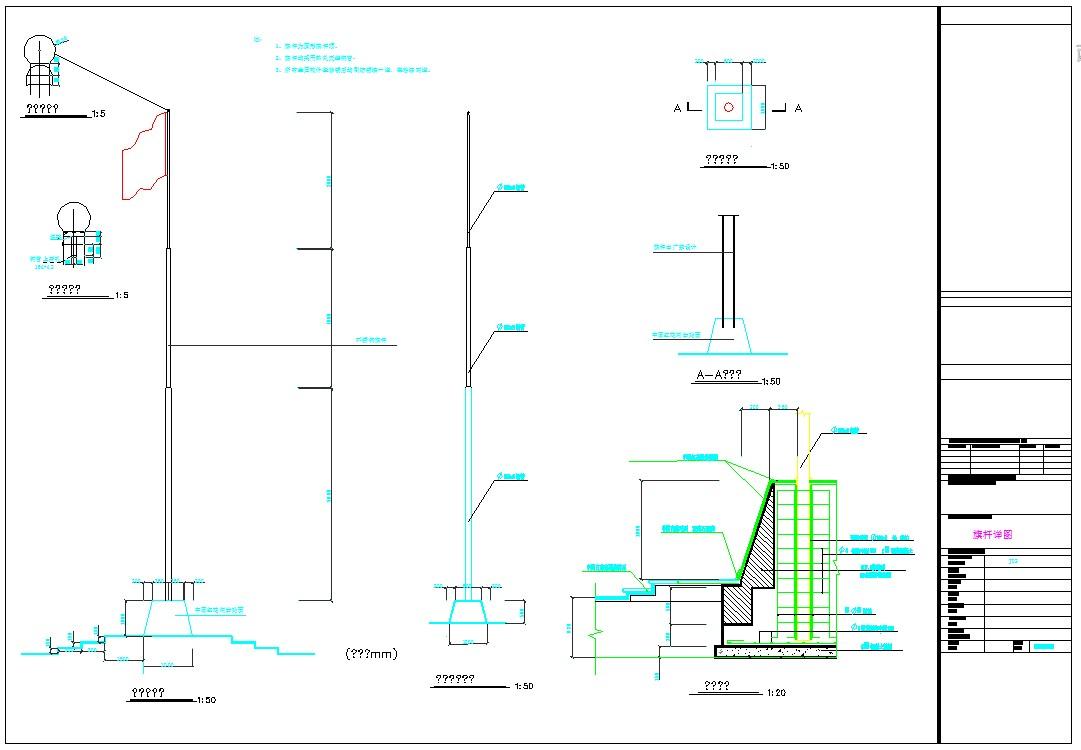 升旗台园林景观施工图(共4张图纸)图片2