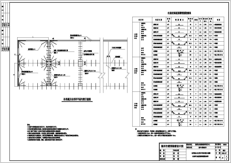 某市检测考试中心混凝土路面设计图图片1