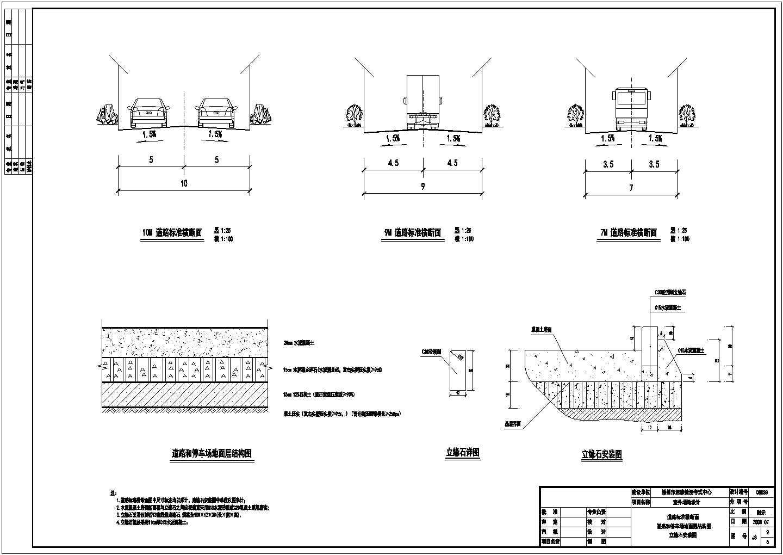 某市检测考试中心混凝土路面设计图图片2
