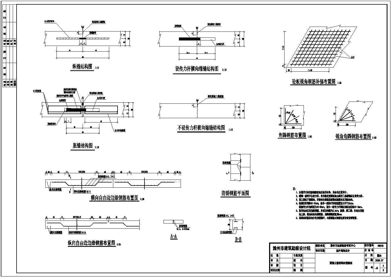 某市检测考试中心混凝土路面设计图图片3