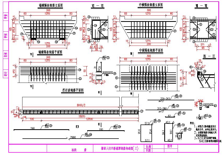 某人行天桥(17+2×23+17m箱形连续刚构)施工设计图图片2