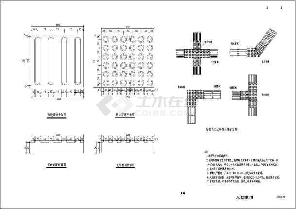 [浙江]城市次干道全套施工图设计97张(排水交通绿化电气)-图二