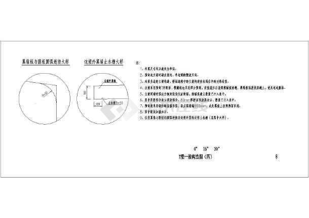 20mT梁通用设计图(新规范)-图一