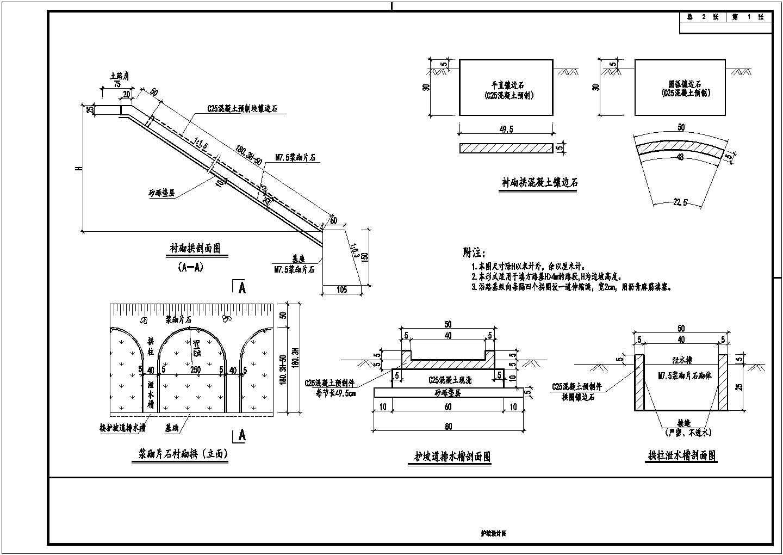 [广西]沿海城市景观大道全套施工图设计673张(桥涵排水景观电气)图片3