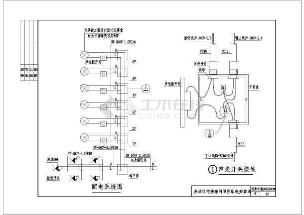 多层住宅楼电气安装图(共20张图纸)-图一