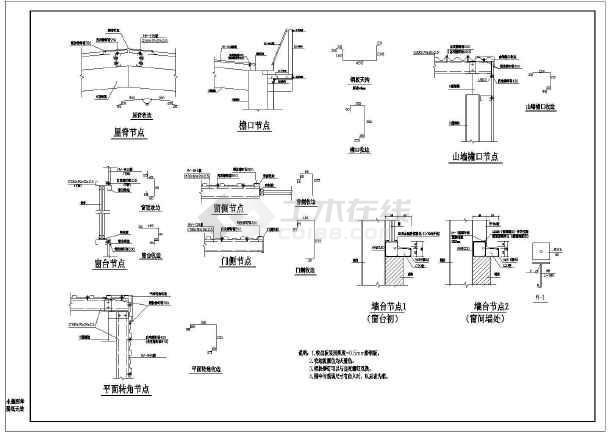点击查看某钢结构各类节点大样图(共8张图纸)第2张大图